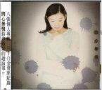 趙詠華/問心無愧(CD) 台湾盤 シンディー・チャオ