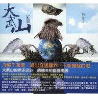 胡徳夫(キンボ)/大武山藍調(CD)台湾盤 アキン・ロソラモン SKY HIGH MOUNTAIN BLUES