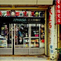 阿飛西雅(Aphasia)/提去買藥仔(CD)台湾盤 TAKE IT, YOU NEED MEDICINE