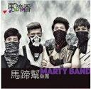 台湾のバンド・馬蹄幫樂團(MARTY BAND)のファーストアルバム!馬蹄幫樂團/馬蹄香...