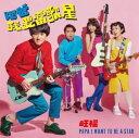旺福/ パパ アイ ウォント トウ ビー ア スター (CD) 日本盤 WON FU 阿&#2…