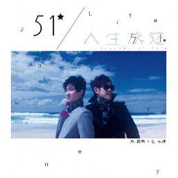 伍易(51)/ 人生旅途(CD)台湾盤 Journey of Life