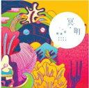 蘇運瑩(Sue)/ 冥明(CD) 台湾盤 Ming Ming スー・ユンイン