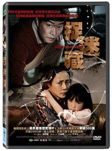 マンションの謎の暗号を追跡する実話をもとにした作品韓国映画/かくれんぼ(DVD) 台湾盤 Hide an...