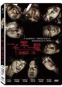 韓国映画/ホラー・ストーリーズ2(DVD) 台湾盤 Horror StoriesII