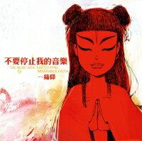 痛仰樂隊/ 不要停止我的音樂(CD)台湾盤 痛苦的信仰 Miserable Faith