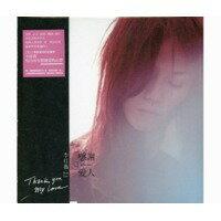 【メール便送料無料】李佳薇/ 感謝愛人(CD) 台湾盤 リー・ジャーウェイ Jess Lee