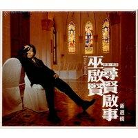 【メール便送料無料】巫啟賢/ 尋賢啟事 - 新歌+精選<復刻版>(3CD) 台湾盤 エリック・モー Eric Moo