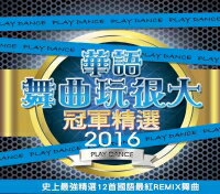 【メール便送料無料】V.A./ 2016華語舞曲玩很大冠軍精選 (CD) 台湾盤 Play Dance