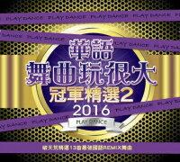【メール便送料無料】V.A./ 2016華語舞曲玩很大冠軍精選2 (CD) 台湾盤 Play Dance