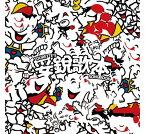 V.A./ Tourette's Songbook (CD) 台湾盤 黃大旺:妥銳歌本