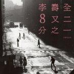 李壽全/ 8又二分之一<30周年記念版> (2CD) 台湾盤 8 And 1/2 リー・ショウチュアン