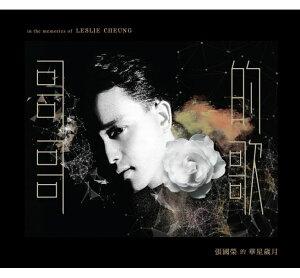 張國榮/ 哥哥的歌In Memories Of Leslie Cheung (3CD) 香港盤 レスリー・チャン