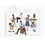 V.A./ 喜歡音樂原創音樂人合輯-一種注目 (CD) 台湾盤 Un Certain Regard