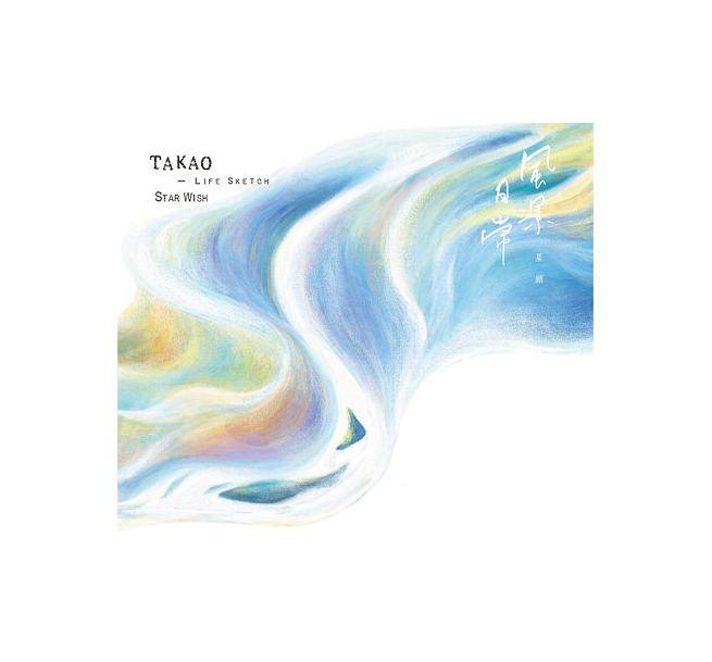 星願烏克麗麗樂團/ Takao風景日常 (CD) 台湾盤 Star wish ukulele band