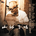 【メール便送料無料】陳達/ 山城走唱 (CD) 台湾盤 Fulao Folk Songs In Taiwan Island 呉榮順