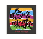 楊秀卿&台灣微笑唸歌團/ 唸啥咪歌 (CD) 台湾盤 What are you singing? Taiwan Smile Folksong Group
