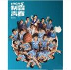 【メール便送料無料】台湾ドラマOST/ High 5 制霸青春 (CD) 台湾盤 High 5