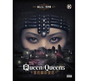 【メール便送料無料】MISS KO(葛仲珊)/ 皇后區的皇后<通常版> (CD) 台湾盤 ミス・コー グォ・チョンサン