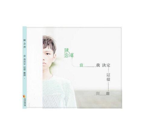 陳念澤/ 當我決定這樣離開 (CD) 台湾盤 Elven Chen エルヴン・チェン