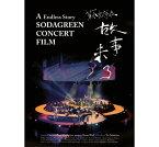 【メール便送料無料】蘇打緑/ 故事未了音樂電影<通常版> (CD+DVD) 台湾盤 ソーダグリーン A Endless Story SODAGREEN CONCERT FILM