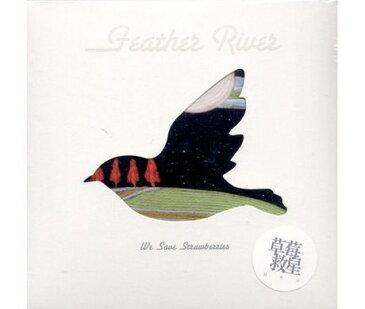 草莓救星/ 羽毛河 (CD)台湾盤 FEATHER RIVER WE SAVE STRAWBERRIES ウィー・セーブ・ストロベリーズ
