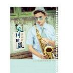 徐承邦/ 甲天拼輸贏 (CD+DVD) 台湾盤 シュー・チェンバン Xu Cheng-Bang 阿邦