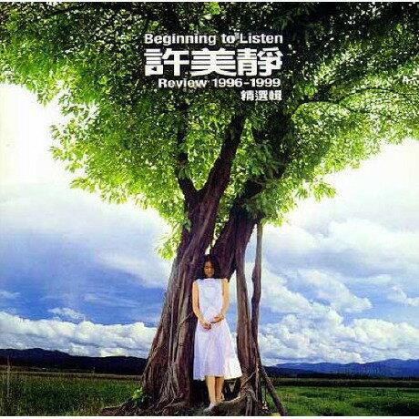韓国(K-POP)・アジア, アジア  1996-1999 (CD) Beginning to Listen Mavis Hee