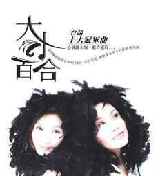 大小百合(百合二重唱)/ 十大冠軍曲 (CD) 台湾盤