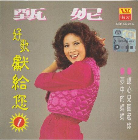 甄妮/ 好歌獻給您-1 (CD) マレーシア盤 ジェニー・ツェン Jenny Tseng