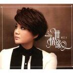 邱芸子/ 一世情縁 (CD) 台湾盤 チウ・ユンズ Qiu Yunzi