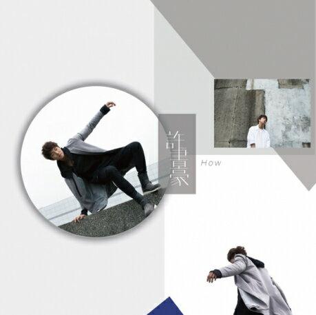 【メール便送料無料】許書豪 HAOR/ HOW (CD)台湾盤 シュー・シューハオ