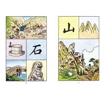 語学学習/中華幼稚識字課本<復刻版>(全四冊)台湾版
