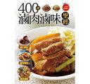 ≪メール便送料無料≫レシピ/ 400道滷肉滷味聖經 台湾版 傳統肉燥 ...