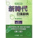 語学学習/ 修訂新版 新時代日漢辭典 台湾版 日中辞典 辞書