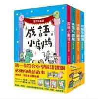 語学学習/成語小劇場套書(全四冊)台湾版四字熟語