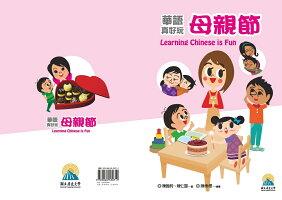 語学学習/華語真好玩<第1、2冊>(CD付き)(テキスト)台湾版ChineseLanguageFun