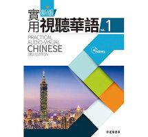 新版實用視聽華語第1冊(書+MP3)(二版)