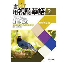 台湾書籍/語学学習/新版實用視聽華語學生作業簿1台湾版実用視聴華語ワークブック1