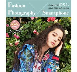 写真集/ 時尚攝影大師黃天仁教你用手機也能拍出時尚感 台湾版 Fashion Photography × Smartphone