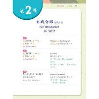 【メール便送料無料】語学学習/説出好中文台湾版ペラペラ中国語