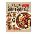 レシピ/ 150道家常滷肉滷肉飯 台湾版 ルーローファン 魯肉飯 ルー...