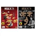 雑誌/ 博客天下 2021年5月3日 第8期 総第338期 中国版 舞台劇『如夢之夢』肖戦 シャオ・ジャン:表紙二種類選択可!記事掲載!中国雑誌 CHINA MAGAZINE