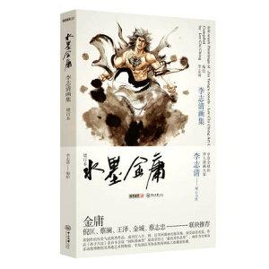 일러스트 집 / 잉크 김용리 지칭 컬렉션 (개정 본) 중국어판 스요 보키 킨키 수묵화