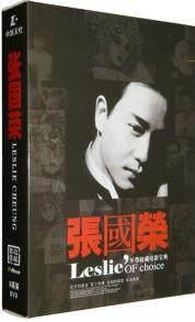 香港映画/ 張國榮電影珍藏集(DVD-BOX) 中国盤 Leslie of Choice 張國榮 レスリー・チャン Leslie Cheung 張国栄