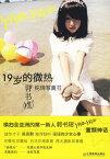 写真集/ 19歳的微熱郭書瑤 中国版 郭書瑤 瑤瑤 ヤオヤオ Guo Shuyao グオ・シューヤオ