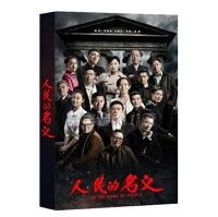 中国ドラマ/人民的名義-全55話-(DVD-BOX)中国盤InTheNameofPeople