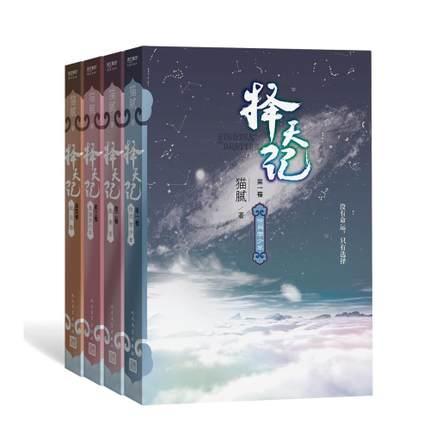 小説/ 擇天記 (第1-4巻セット) 中国版 择天记 Fighter of the Destiny