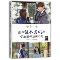 語学学習/跟《繼承者們》學地道韓語900句中国版「相続者たち」で学ぶ韓国語900文型