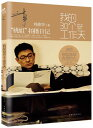 【メール便送料無料】フォトエッセイ/ 劉徳華:桃姐拍攝日記--我的30個工作天 中国版アンディ・ラウ桃さんのしあわせ撮影日記
